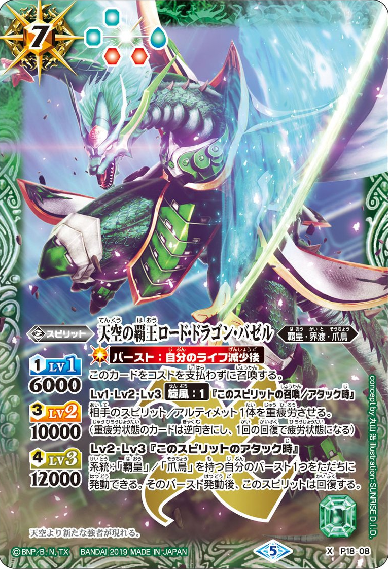 The SkyHero Lord-Dragon-Bazzel
