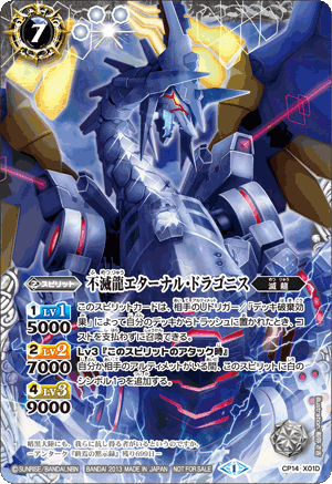 The ImmortalDragon Eternal-Dragonis (White)