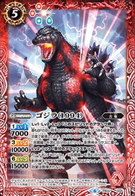 Godzilla (1994)
