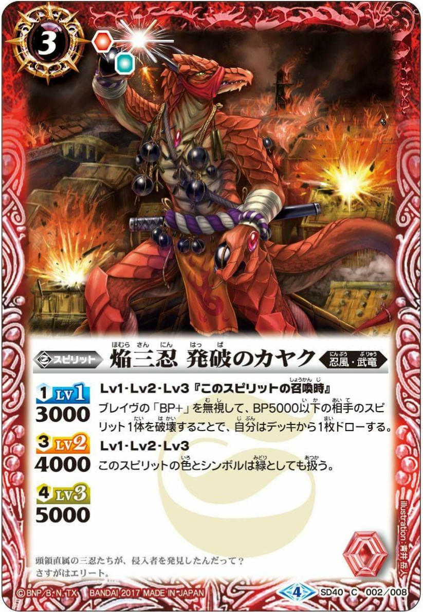 The FlameSannin Kayaku of The Explosion