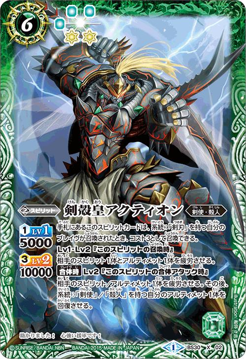 The SwordShellEmperor Actaeon