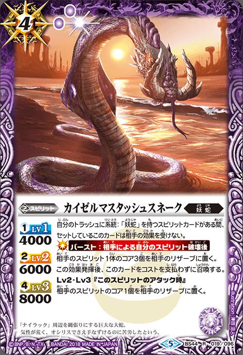 Kaisermustache Snake