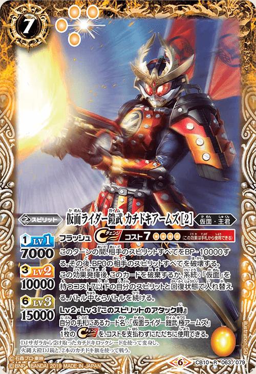 Kamen Rider Gaim Kachidoki Arms (2)