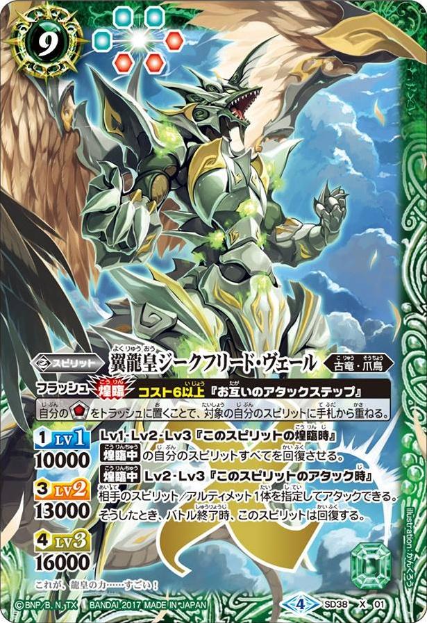 The WingDragonEmperor Siegfried-Vert