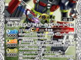 Kamen Rider Snipe Simulation Gamer Level 50