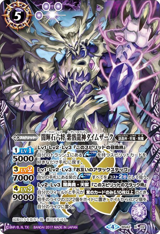 The DarkStones VioletCorpseDragonGod Daimezak