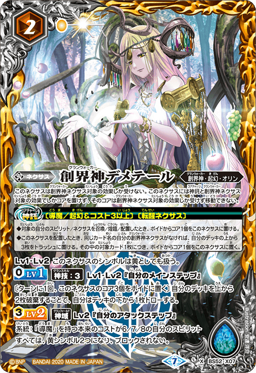 The Grandwalker Demeter