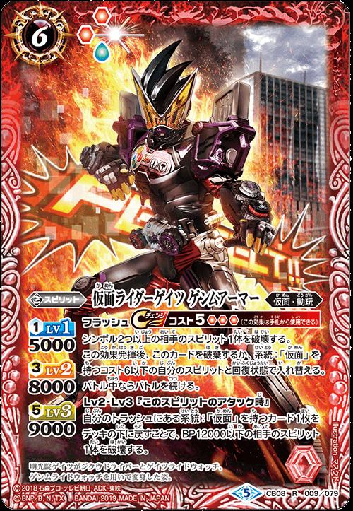 Kamen Rider Geiz Genm Armor