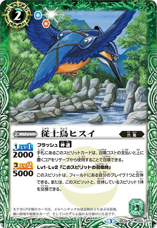 The FarmerBird Hisui