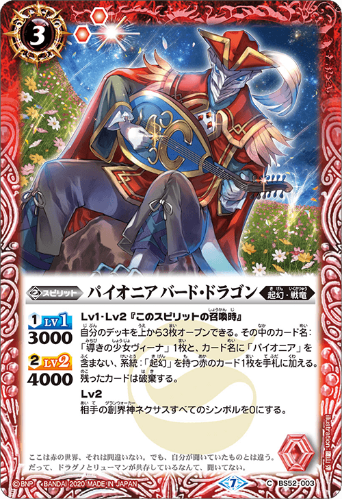 Pioneer Bard-Dragon