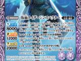 Kamen Rider Sin Specter