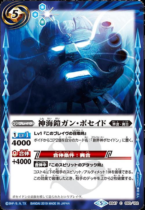 The GrandseaArmor Gun-Poseido
