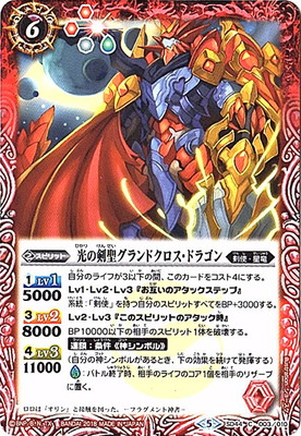 The LightSwordMaster Grandcross-Dragon