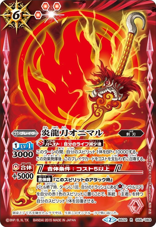 The FlameDragonKatana Onimaru