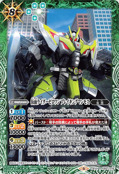 Kamen Rider Zero-One Breaking Mammoth