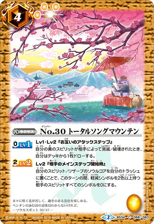 No. 30 Total Song Mountain