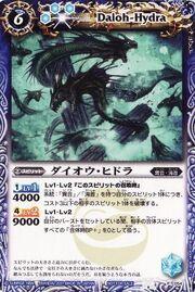 Daioh Hydra.jpg