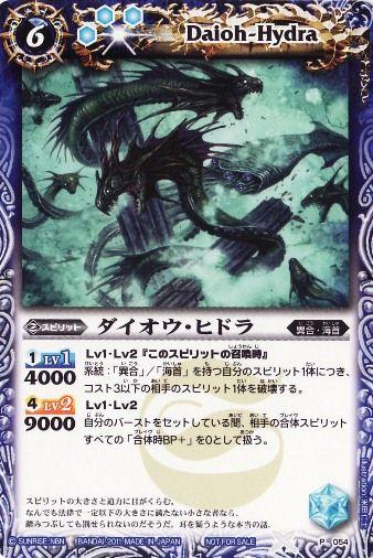 Daioh-Hydra