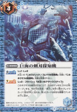Giantdetector1.jpg