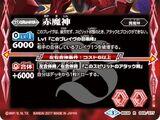 Red Demon-God