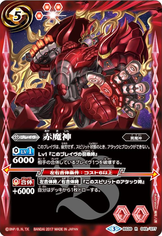 Red Demon-God