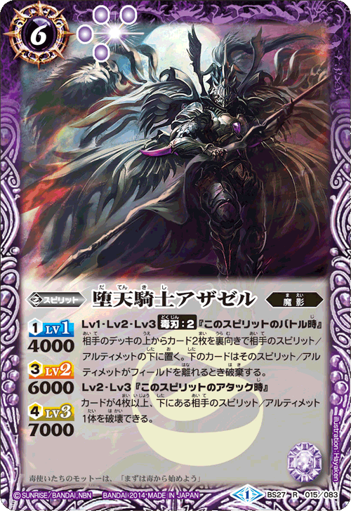 The FallenKnight Azazel
