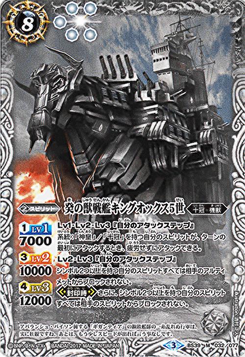 The Tenth's BeastBattleship King Ox the 5th