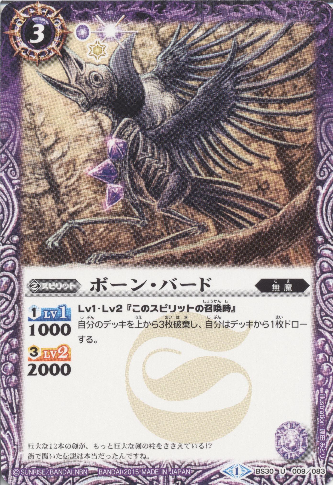 Bone-Bird