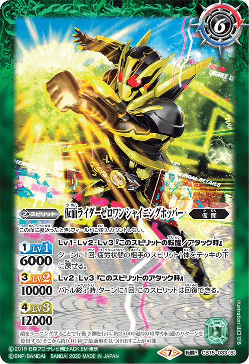 Kamen Rider Zero-One Shining Hopper (Reborn)