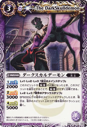 The DarkSkulldemon