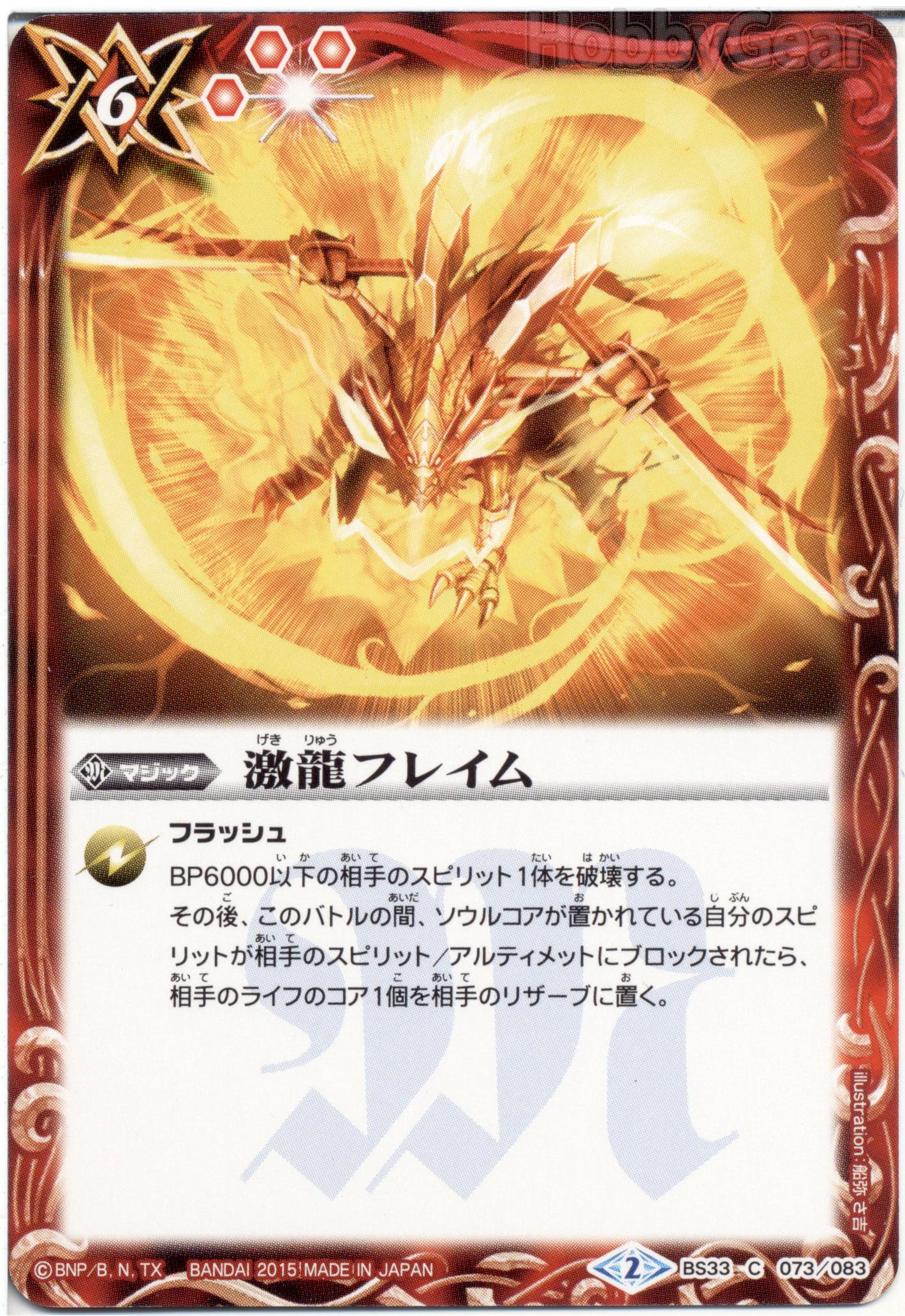 Fierce Dragon Flame