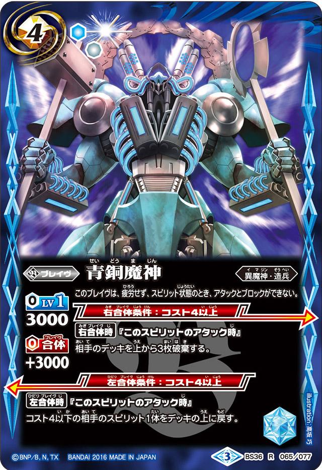 Bronze Demon-God