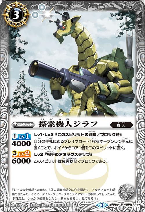 The HunterAndroid Giraff