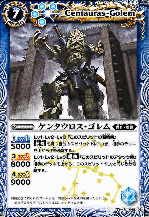 Centaurus-Golem