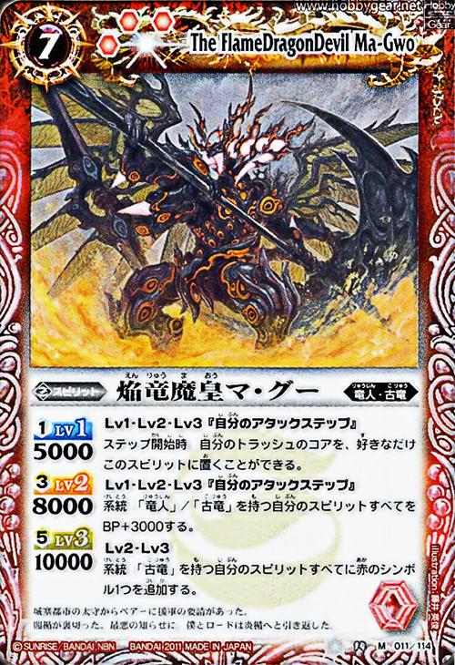 The FlameDragonDevil Ma-Gwo