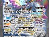 The AncestralMachineBeast Ark-Pteryx -Huma Mode-