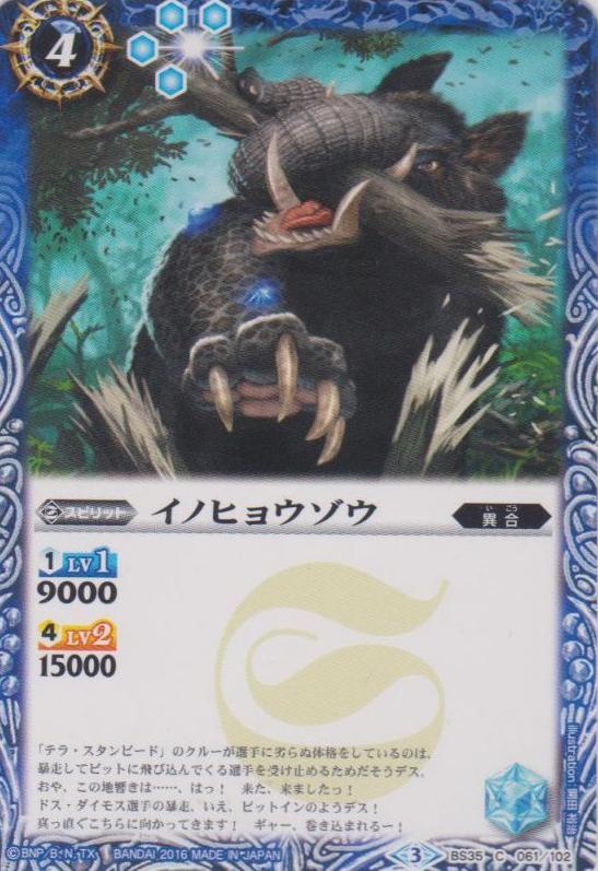 Inohyou Elephant