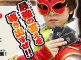 Justice Tachibana
