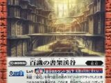 The Bookshelf Canyon Where Sage Lives