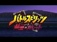 『バトルスピリッツ 赫盟のガレット』アニメPV