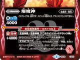 Explosive Demon-God