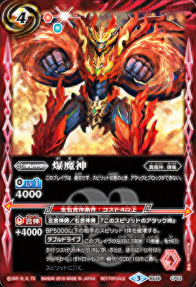 Explosive Demon-God