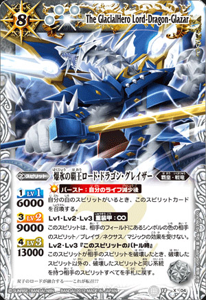 The GlacialHero Lord-Dragon-Glazar