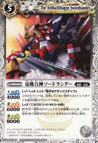 The ArtifactDragon Swordrander