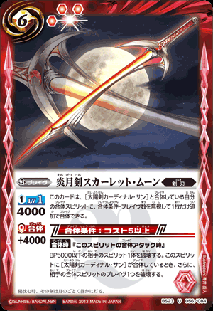 The BlazeMoonBlade Scarlet-Moon.png