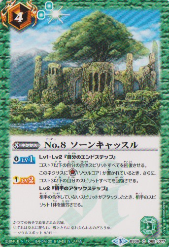 No. 8 Thorn Castle