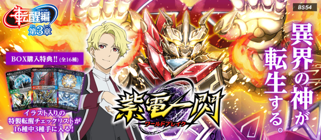 BS54 Banner.png