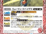 Ryuuman Revived