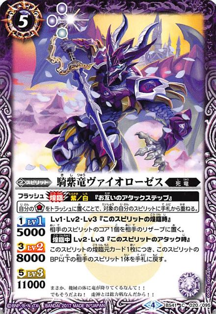 The PurpleDragonKnight Viorose