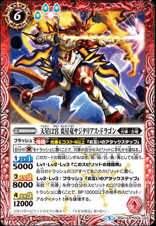 The RebornStarTwelveZodiac FlameStarBeast Sagittarius-Dragon